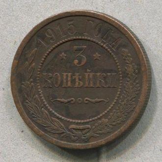 3 копейки 1915