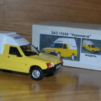 Модель ЗАЗ 11055 Укрпошта 1:43 Vector-Models