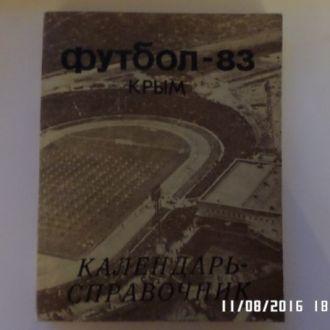 справочник Футбол 1983 г Симферополь