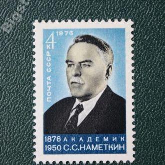 СССР 1976 Наметкин.Полная серия**