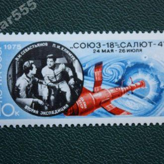 СССР 1975 Союз-18.Полная серия**