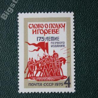 СССР 1975 Слово о полку Игореве.Полная серия**