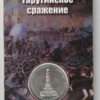5 рублей 2012 года, Тарутинское сражение
