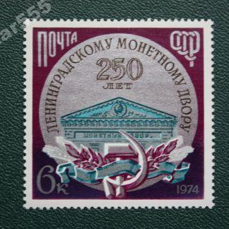 СССР 1974 Ленингр.монетный двор .Полная серия**
