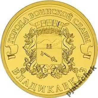 10 рублей Владикавказ 2011 г.