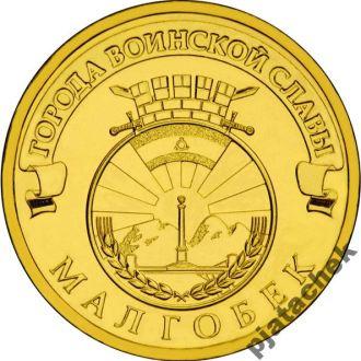 10 рублей  Малгобек 2011 г мешковая