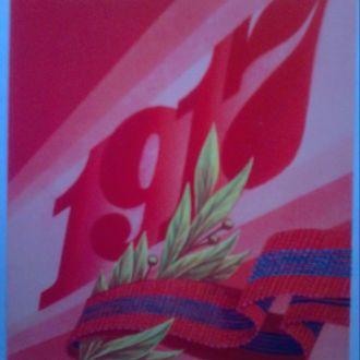 1989 СССР  Слава Октябрю. Худ. Б.Скрябин
