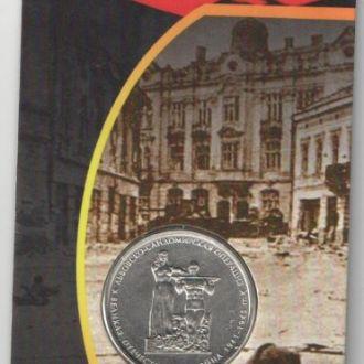 5 рублей 2014 года, Львовско-Сандомирская операция