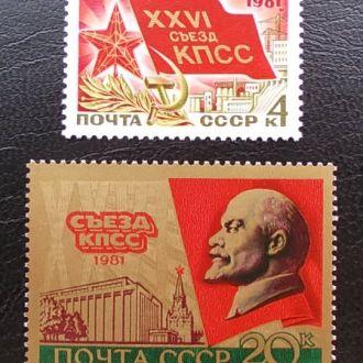 СССР 1981 г. Съезд фольга **