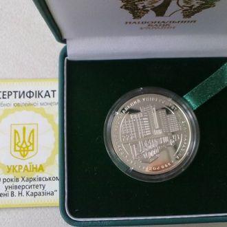 5 грн. 200 років Харківському Університету.