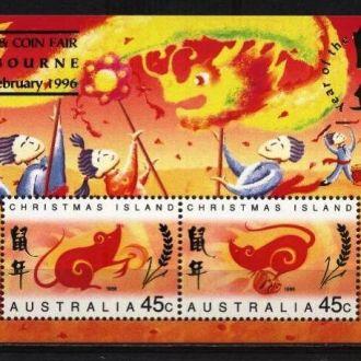 Рождества о-ва Австралия Новый год 1996 MNH