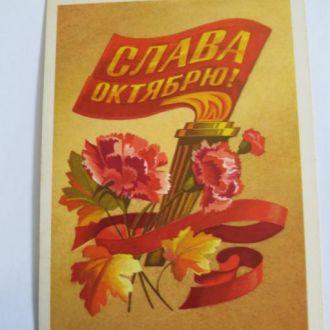 1973 СССР Слава Октябрю. Худ Р. Стрельников.