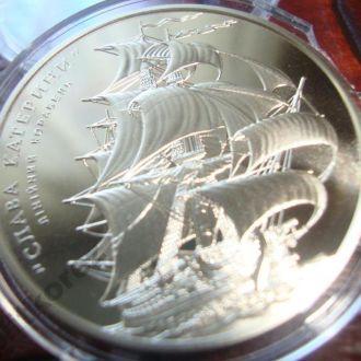 Линейный корабль Слава Екатерины 5 грн Слава Катерини лінійний корабль монета