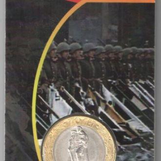 10 рублей 2015, Освобождение мира от фашизма