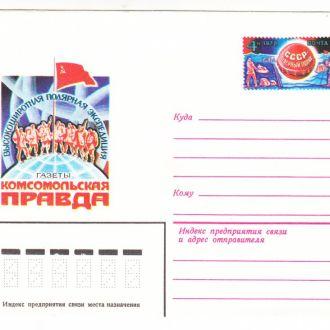 1979 СССР Конверт с ОМ №50 Экспедиция
