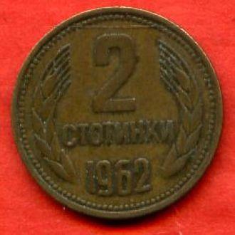 2 стотинки 1962