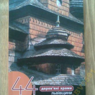 """Книга *44 дерев""""яні храми Львівщини"""""""