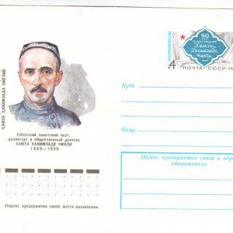 1979 СССР Конверт с ОМ №46 Ниязи