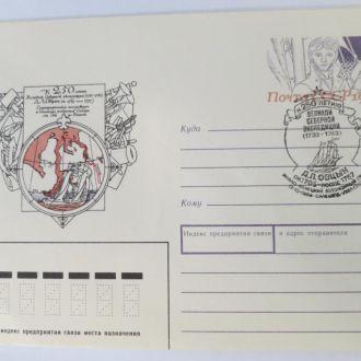 1989 СССР Конверт с ОМ Овцын со СГ Салерхард