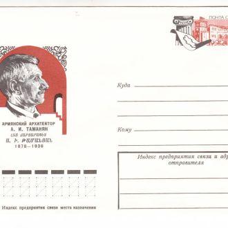 1978 СССР Конверт с ОМ №40 Таманьян