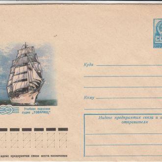 1978 СССР Конверт. Судно Товарищ