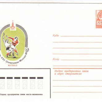 6,11,1979 СССР Конверт Олимпиада-80 Киев Футбол