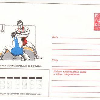 13.9.1979  СССР. Олимпиада-80Классическая борьба
