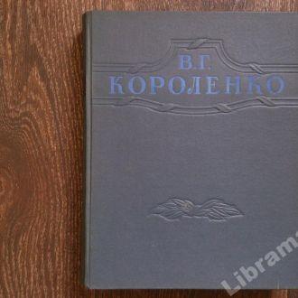В.Г. Короленко. Избранные произведения