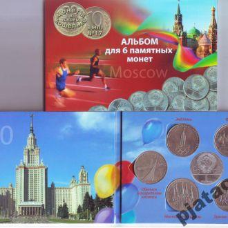 Альбом под Рубли СССР Олимпиада-80 Олимпиада 80