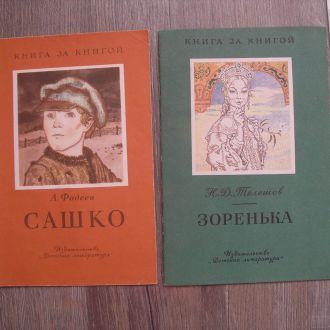 Книга за книгой Н. Телешов Зоренька А.Фадеев Сашко