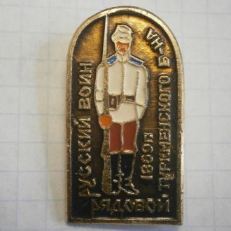 Русский воин рядовой Туркменского б-на 1869 г СССР