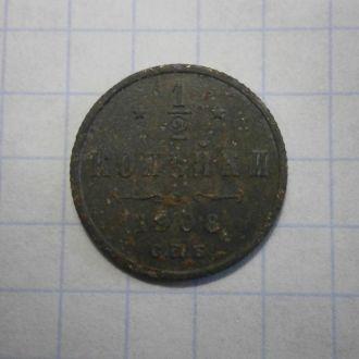 1/2 копейки 1908 г. СПБ.