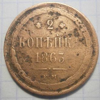 2 копейки 1863 г  ЕМ