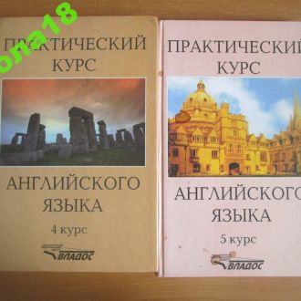 Практический курс английского языка. 4 5 курс.