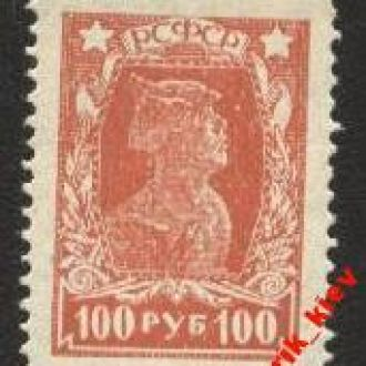 РСФСР 1922 - 23г.Стандарт.№ 94**