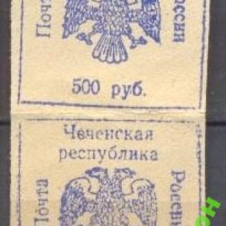 Почта России Чеченская республика 500 руб пара (*)