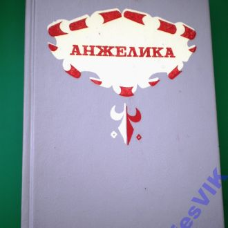 Анн и Серж Голон АНЖЕЛИКА