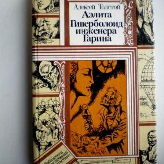 А.Толстой АЭЛИТА;ГИПЕРБОЛОИД ИНЖЕНЕРА ГАРИНА