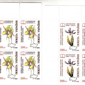 1994 Україна № 53-54  Флора Червона книга** Різновид