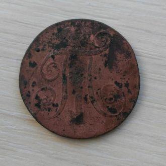 2 копейки 1798г. (АМ)
