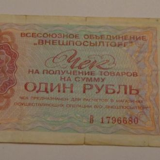 Чек ВНЕШПОСЫЛТОРГА, 1 РУБЛЬ, 1976г.