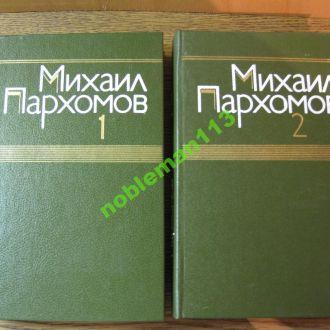 Михаил Пархомов Избранное