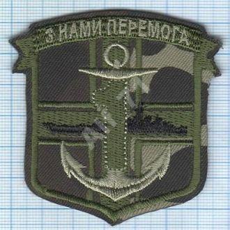 Шеврон ВМС Украины. Флот. Морская пехота. 1 рота.