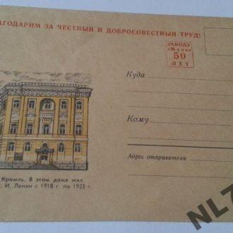 Конверт. Москва. Кремль.1969г.