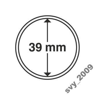 Капсула для монет, внут. диаметр 39 мм Leuchtturm