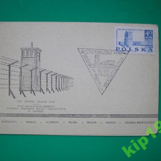 Польша. СГ  Карточка 1968 Жертвы нацизма
