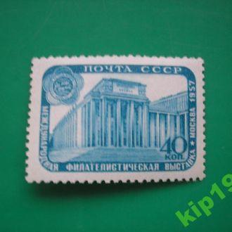 СССР. 1957. Выставка *