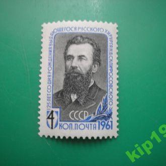 СССР. 1961. Склифоссовский. MNH