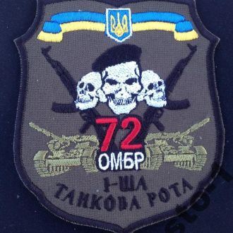 Шеврон нашивка АТО 1-ша ТАНКОВА РОТА 72 ОМБР