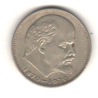 1970 СССР 1 рубль 100 летие Ленина